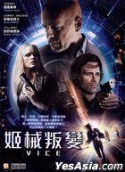 Vice (2015) (DVD) (Hong Kong Version)