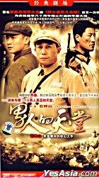 Nan Ren De Tian Tang (H-DVD) (End) (China Version)