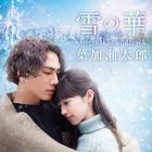 Yuki no Hana Original Soundtrack (Japan Version)