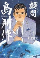 Senior Advisor Shima Kosaku (Vol. 1)
