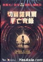 Chernobyl Diaries (2012) (DVD) (Hong Kong Version)