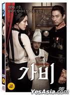 Gabi (DVD) (Korea Version)