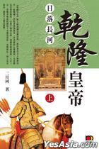 乾隆皇帝3——日落長河(上、下)