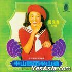 Ban Shan Piao Yu Ban Shan Qing (Singapore Version)