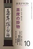 tankou tekisuto 2020 10 2020 10 yomu miru kakeru chiyaseki no kakemono 10