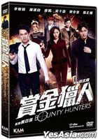 Bounty Hunters (2016) (DVD) (Hong Kong Version)