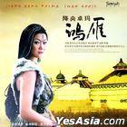 Swan Goose (Vinyl LP) (China Version)