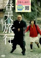 Haru tono Tabi (DVD) (Taiwan Version)
