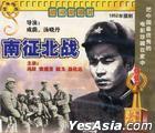 Nan Zheng Bei Zhan (1952) (VCD) (China Version)
