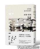 You Qing Feng Wan Li Juan Chao Lai—— Jing Dian‧ Dong Po‧ Ci