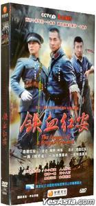 鐵血紅安 (H-DVD) (經濟版) (完) (中国版)