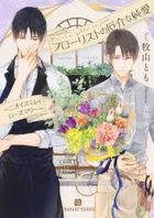 Florist no Yakkai na Junai Nioi-sumire to Rosemary