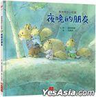 Sen Lin Li De Xiao Song Shu : Ye Wan De Peng You