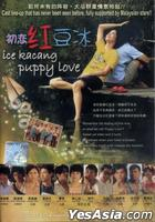 Ice Kacang Puppy Love (DVD) (English Subtitled) (Malaysia Version)