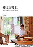 Zhu Jia Zi Xi Ben : Yong Shuang Shou Jian Gou Chu Xin Zhi Xiang Wang De Mei Hao Sheng Huo