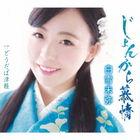 jonkarabojou (Japan Version)