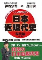Jikkuri Manabo! Nihon Kingendaishi Gendai Hen Jiminto Seiji 2nd Chapter (Japan Version)