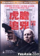 Death Wish (2018) (DVD) (Original Uncut Version) (Hong Kong Version)