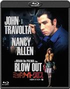 Blow Out HD Remastered Edition (Blu-ray) (Japan Version)