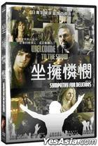 Sympathy For Delicious (2010) (DVD) (Taiwan Version)