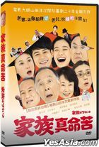 What A Wonderful Family! (2016) (DVD) (Taiwan Version)