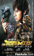 虎面人 (DVD) (馬來西亞版)