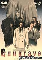 Gungrave Vol. 8 (Normal Edition) (Japan Version)