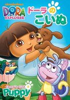 Dora the Explorer: Dora's Got a Puppy (Japan Version)