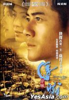 Floating City (2012) (DVD) (Hong Kong Version)