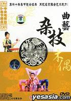 Zhong Yang Dian Shi Tai Chu Yi Chun Jie Wan Hui 1994-2003 (DVD) (China Version)
