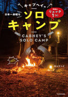 Cabhey's Solo Camp