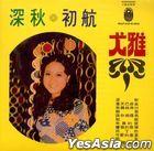 Shen Qiu. Chu Hang (Singapore Version)