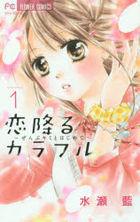 Koifuru Colourful Zenbu Kimi to Hajimete 1