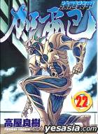 The Bioboosted Armor ''Guyver'' (Vol.22)