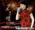 Tsai Chin In Concert Hong Kong 2007 (2CD) (Taiwan Version)