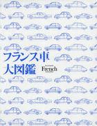 furansushiya daizukan