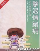 Ji Tui Qing Xu Bing (Updated Edition)