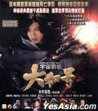 Space Battleship Yamato (VCD) (Hong Kong Version)