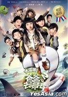 Where Are We Going, Dad? 2 (DVD) (English Subtitled) (Hong Kong Version)