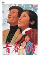 SEISHUN NO KANE (Japan Version)