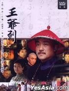 Wang Ye Dao (DVD) (Ep.18-35) (End) (Taiwan Version)