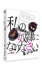 Be My Slave (Blu-ray + DVD + CD) (Director's Cut) (Japan Version)