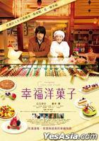 Patisserie Coin de rue (DVD) (Taiwan Version)