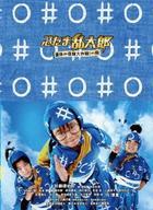 忍者亂太郎 暑期作業大作戰! 之段 豪華版 (DVD) (日本版)