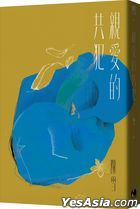 Qin Ai De Gong Fan