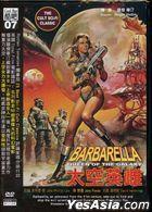 Barbarella (1968) (DVD) (Taiwan Version)