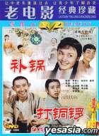 Hu Nan Hua Gu Xi  Da Tong Luo (DVD) (China Version)