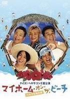 Hexagon All Stars - Quiz! Hexagon 2 夏公演 My Home On The Beach: Hexa na 海之家 (DVD) (日本版)