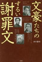 bungoutachi no zurui shiyazaibun