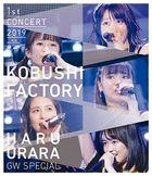 Kobushi Factory First Concert 2019 Haru Urara - GW Special [BLU-RAY](Japan Version)